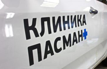 Брендирование Kia «Клиника Пасман»