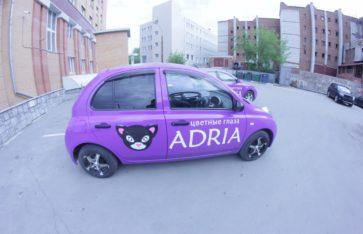 Брендирование автомобилей «ADRIA».
