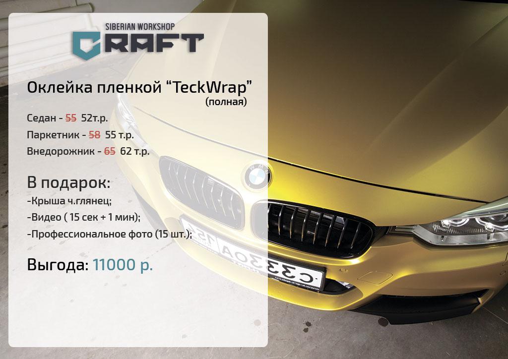 Акции-Craft---TeckWrap