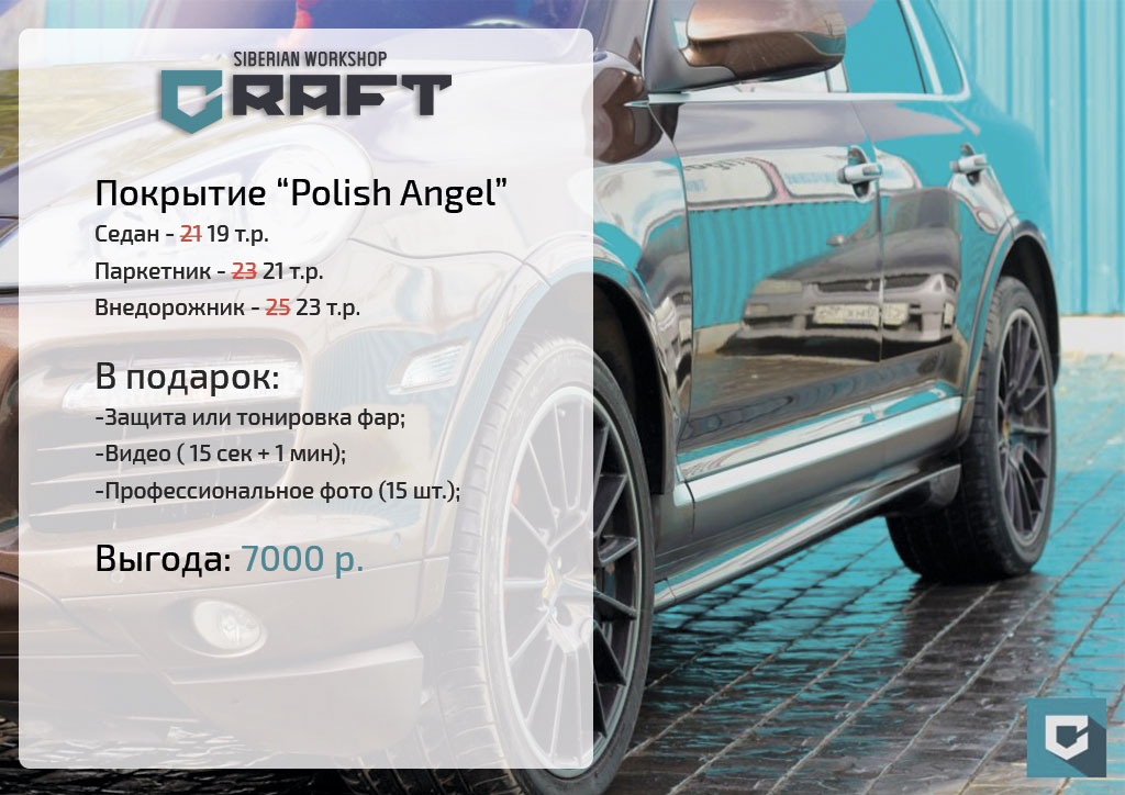 C-_Users_Denchick_Desktop_Акции-Craft