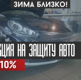 «ВНИМАНИЕ АКЦИЯ» Защити автомобиль по выгодным ценам!