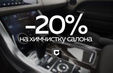 -20% на химчистку салона