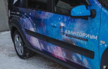Брендирование Lada Largus «Кванториум»